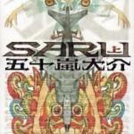 「SARU(上)」 五十嵐大介