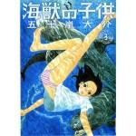 『海獣の子供(3)』五十嵐大介