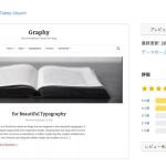 WordPress利用「テーマ」の調べ方、Mac用テストサイト「MAMP」の利用