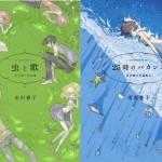 市川春子作品集「虫と歌」「25時のバカンス」