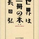 「世界は一冊の本」長田弘
