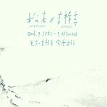 「松本と吉祥寺」ヒトト、始まりました。(2015/9/3-9/23)