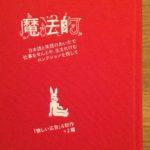 小沢健二 at Zepp Namba「魔法的Gターr べasス Dラms キーeyズ」(2016/6/5)