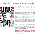 江口寿史展 KING OF POP (2016/6/11-9/4)京都国際マンガミュージアム