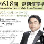 『京都市交響楽団 第618回定期演奏会』京都コンサートホール(2017/11/26)