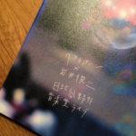 クラムボン×岩井俊二「日比谷野外音楽堂ライブ」DVD クラウドファンディング 2017