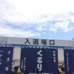 京都音楽博覧会 in 梅小路公園 2018(2018/9/23)