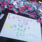 「どやさ!どやさ!クラムやんやおんやん! 」at 大阪城音楽堂 (2018/10/13)